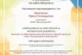 Свидетельство проекта infourok.ru №1140170