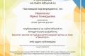 Свидетельство проекта infourok.ru №1140173