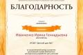 Свидетельство проекта infourok.ru №2094375