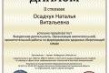 Диплом проекта infourok.ru №991389338