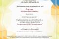 Свидетельство проекта infourok.ru №1048457